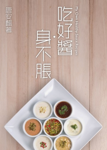 Ankang_sauce_book_cover_v1
