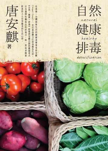 Natural healthy book cover_csOL_CTP