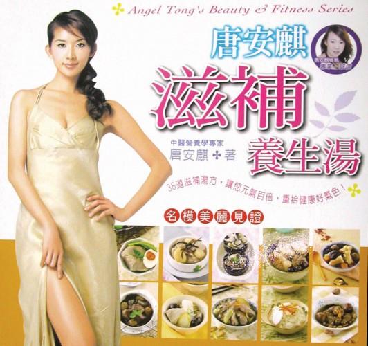 唐安麒滋補養生湯