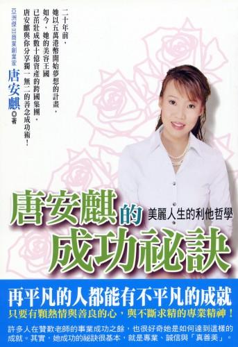 唐安麒的成功秘笈