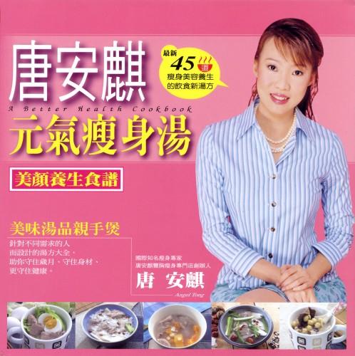 唐安麒元氣瘦身湯