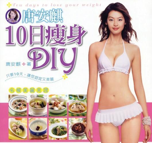 唐安麒10日瘦身DIY