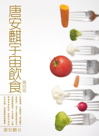 唐安麒宇宙飲食